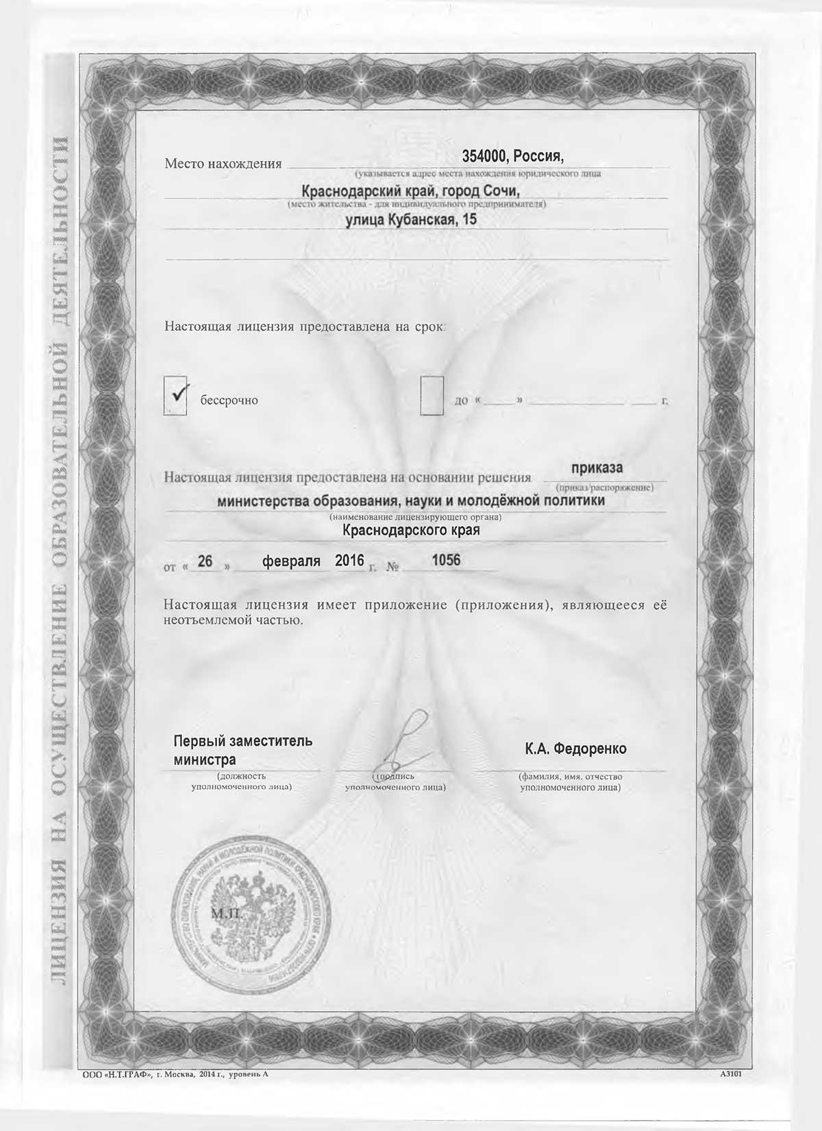 Лицензия ЧОУ ДПО